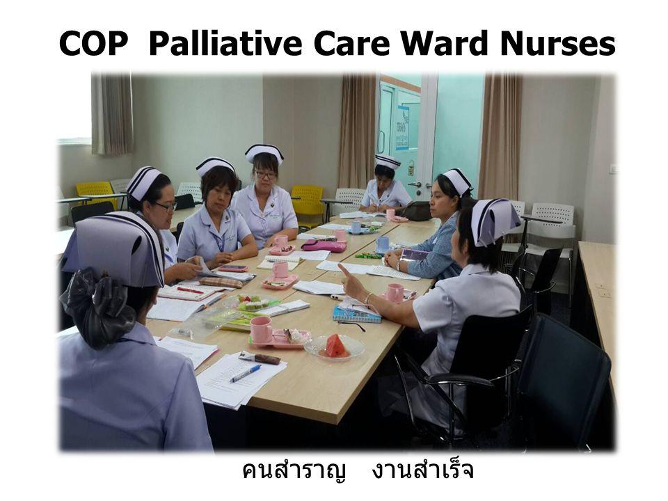 COP Palliative Care Ward Nurses