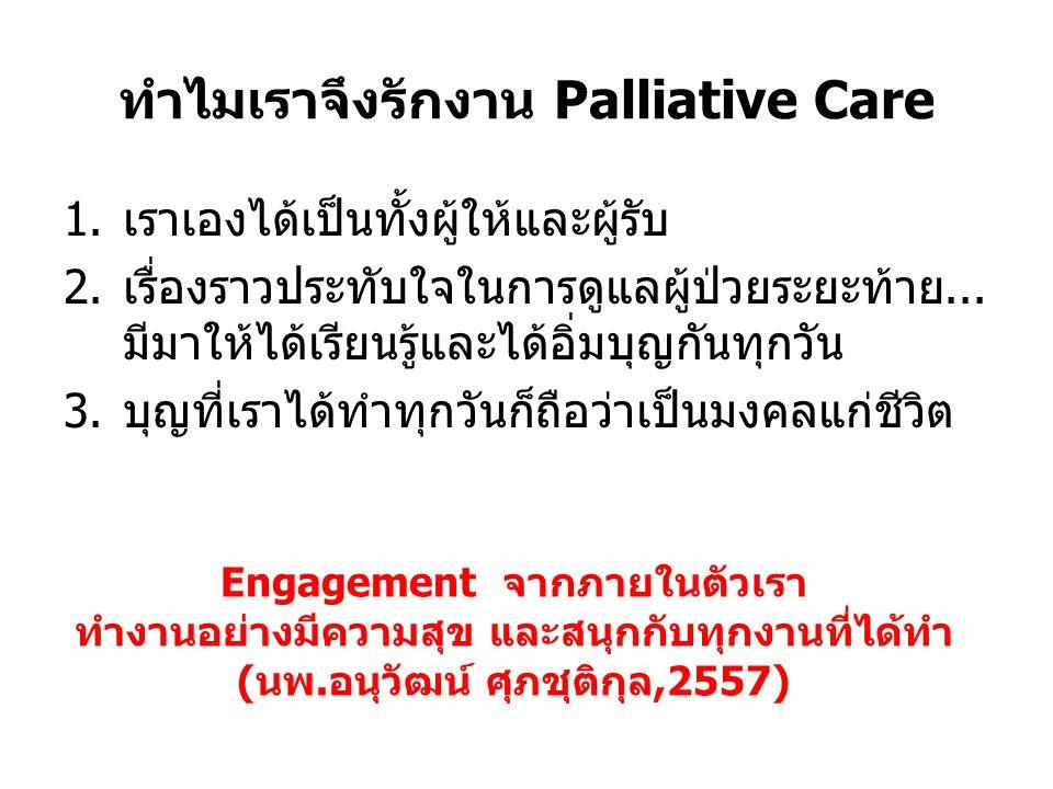 ทำไมเราจึงรักงาน Palliative Care