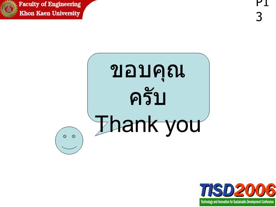 P13 ขอบคุณครับ Thank you