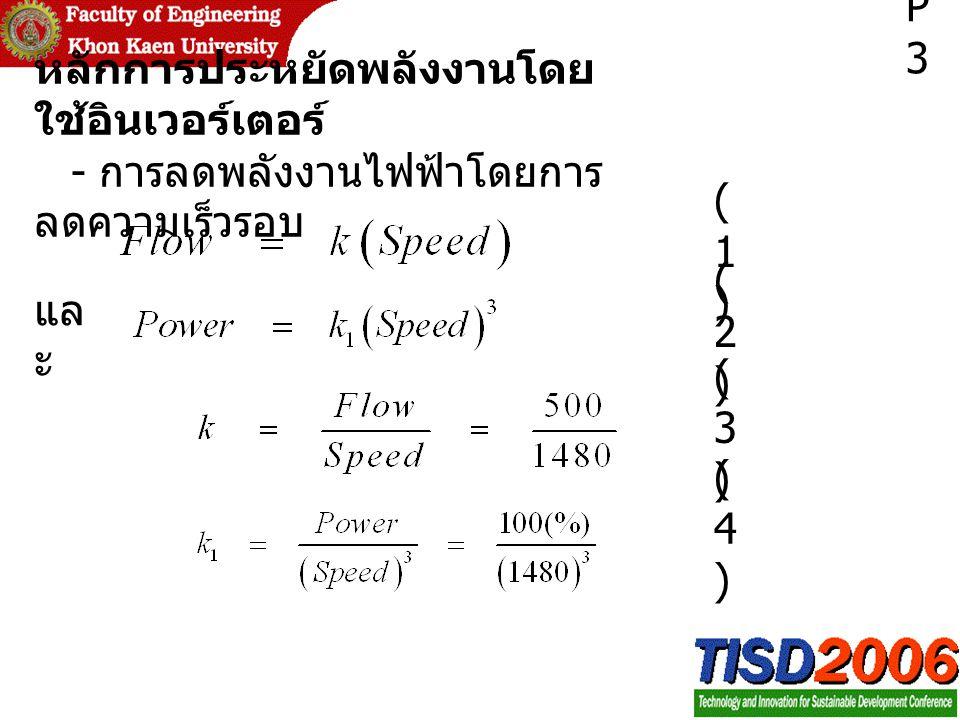 P3 หลักการประหยัดพลังงานโดยใช้อินเวอร์เตอร์ - การลดพลังงานไฟฟ้าโดยการลดความเร็วรอบ. (1) และ. (2)