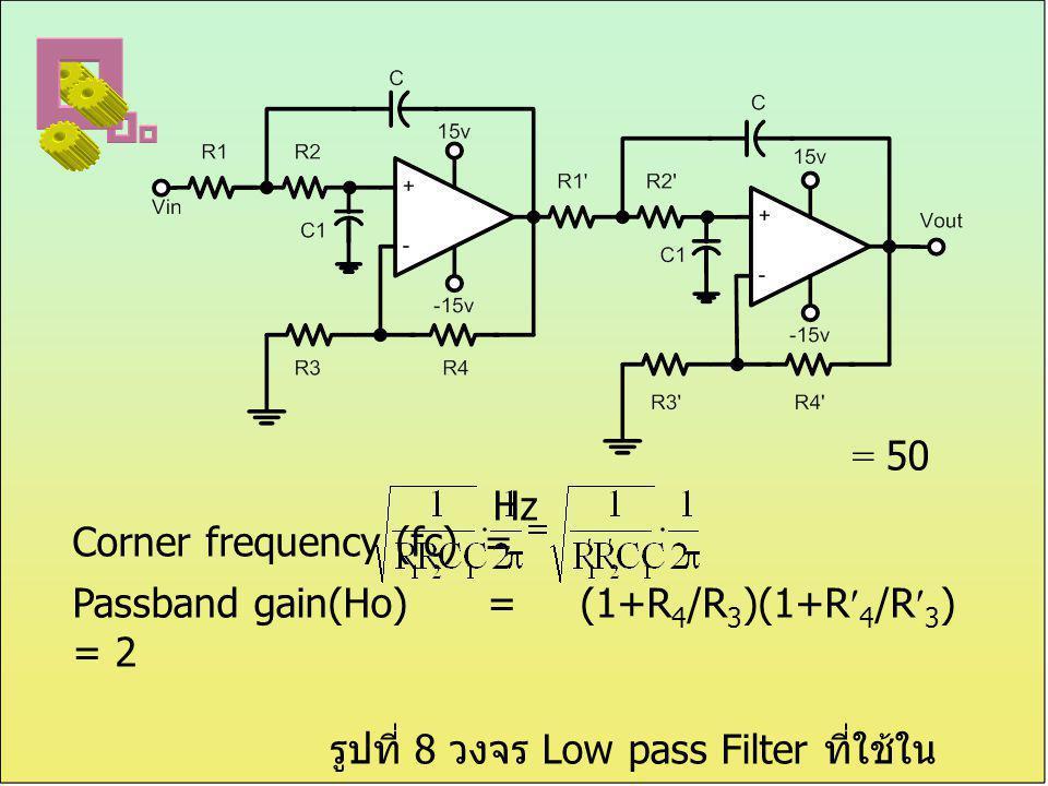 = 50 Hz Passband gain(Ho) = (1+R4/R3)(1+R4/R3) = 2. รูปที่ 8 วงจร Low pass Filter ที่ใช้ในการทดลอง.