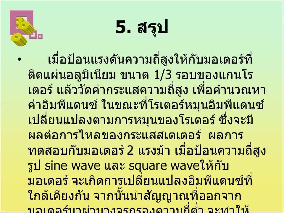5. สรุป