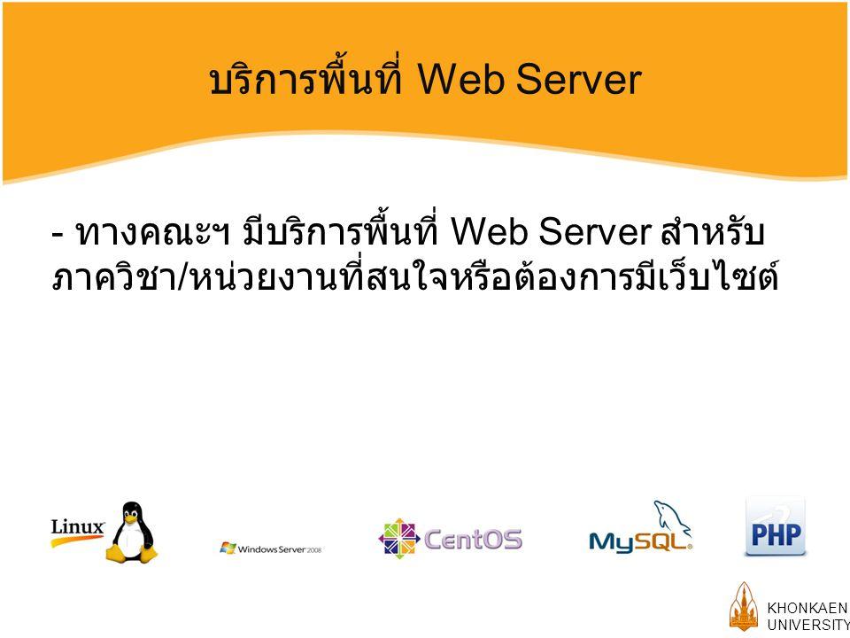 บริการพื้นที่ Web Server