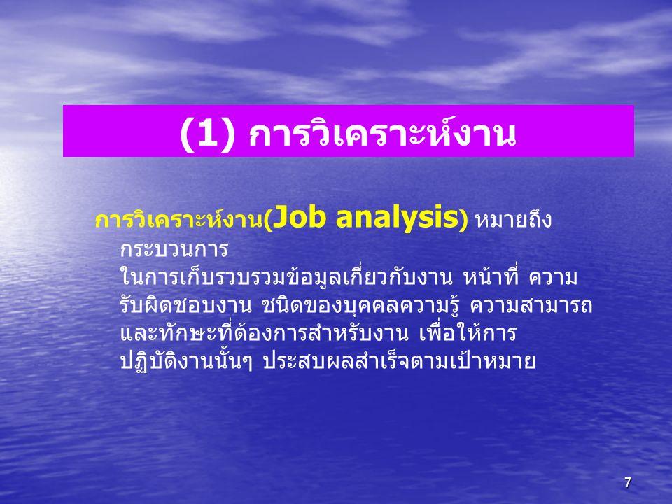(1) การวิเคราะห์งาน