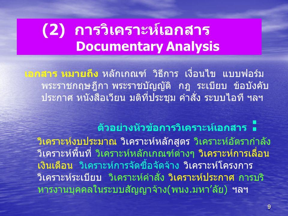 (2) การวิเคราะห์เอกสาร Documentary Analysis