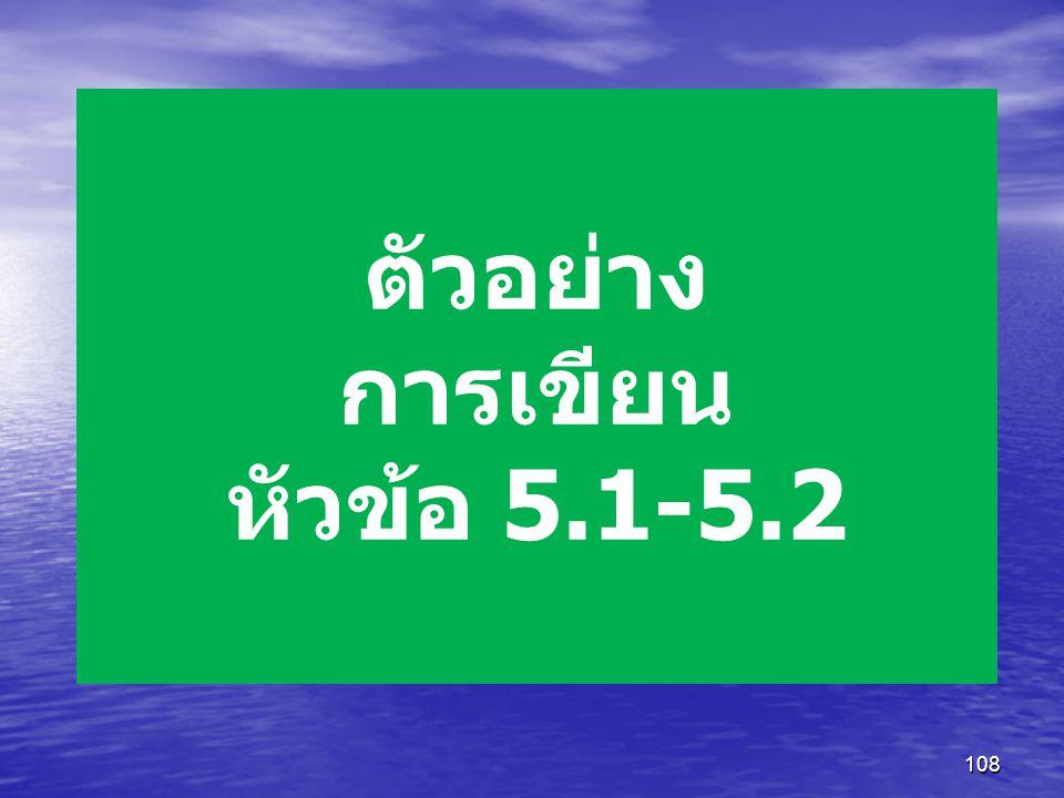 ตัวอย่าง การเขียน หัวข้อ 5.1-5.2