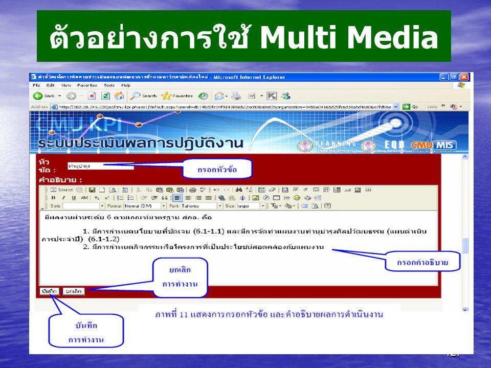 ตัวอย่างการใช้ Multi Media