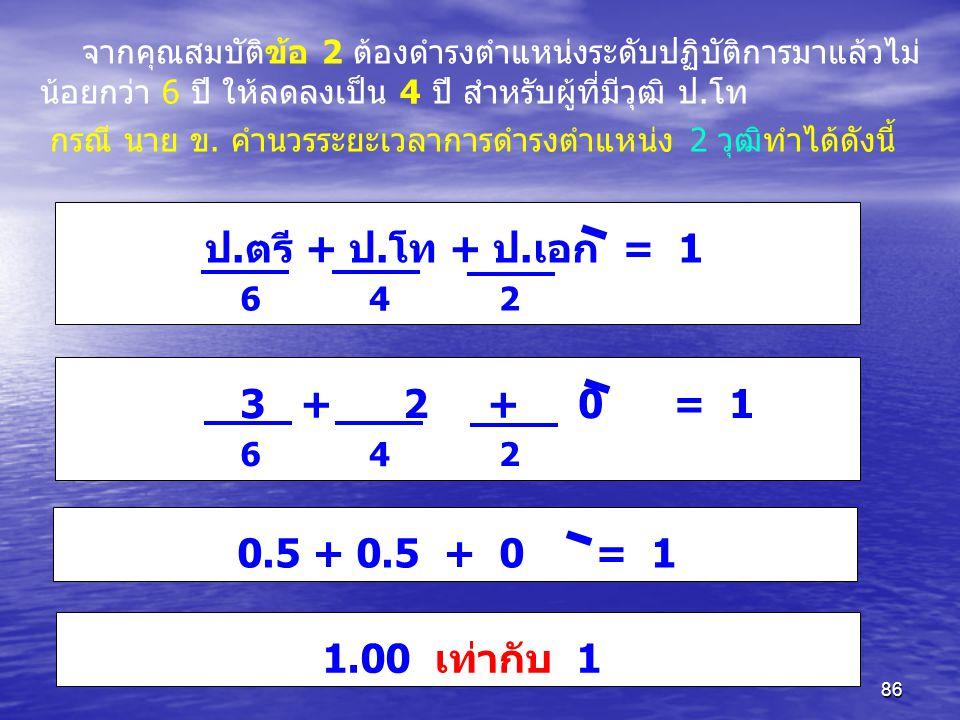 ป.ตรี + ป.โท + ป.เอก = 1 6 4 2 3 + 2 + 0 = 1 6 4 2 0.5 + 0.5 + 0 = 1
