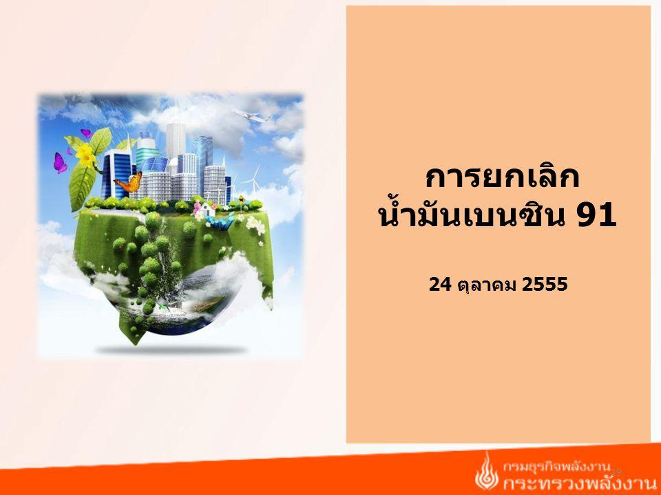 การยกเลิก น้ำมันเบนซิน 91 24 ตุลาคม 2555