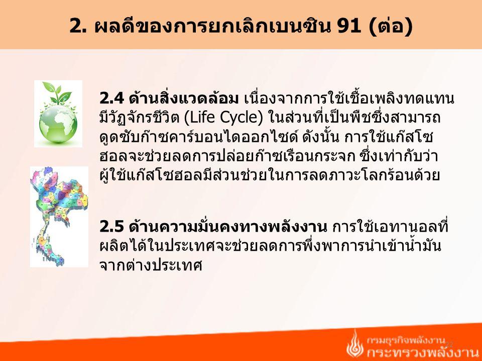 2. ผลดีของการยกเลิกเบนซิน 91 (ต่อ)