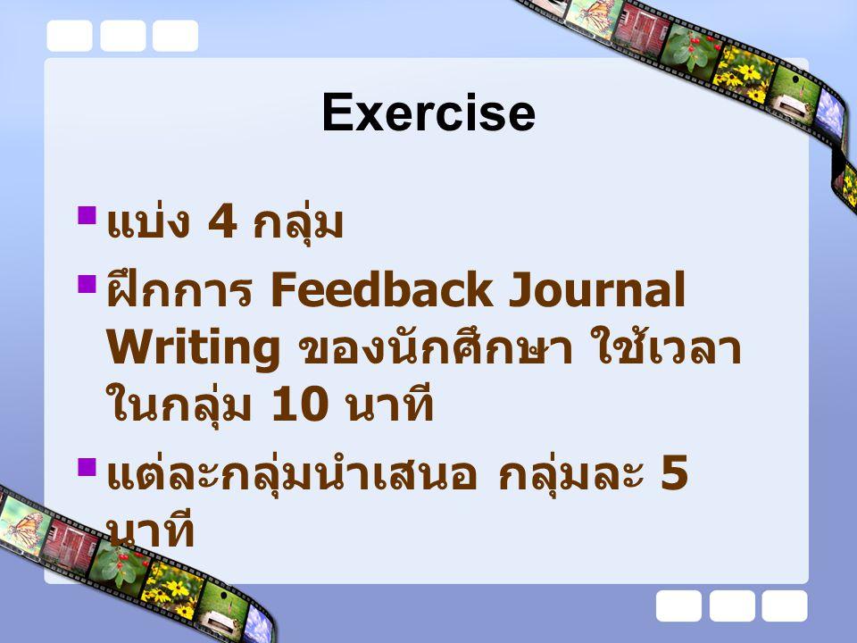Exercise แบ่ง 4 กลุ่ม.