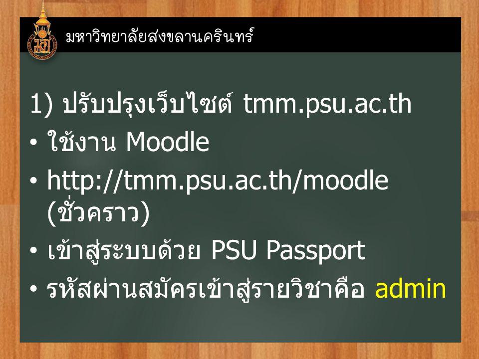 1) ปรับปรุงเว็บไซต์ tmm.psu.ac.th