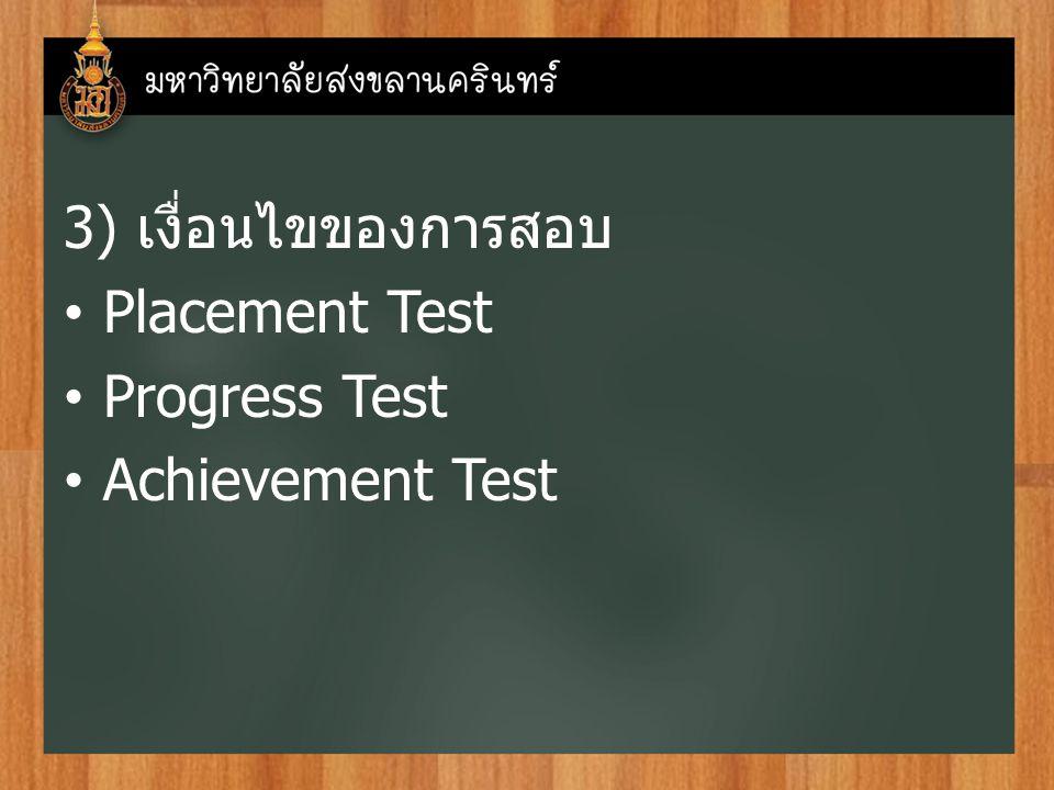 3) เงื่อนไขของการสอบ Placement Test Progress Test Achievement Test