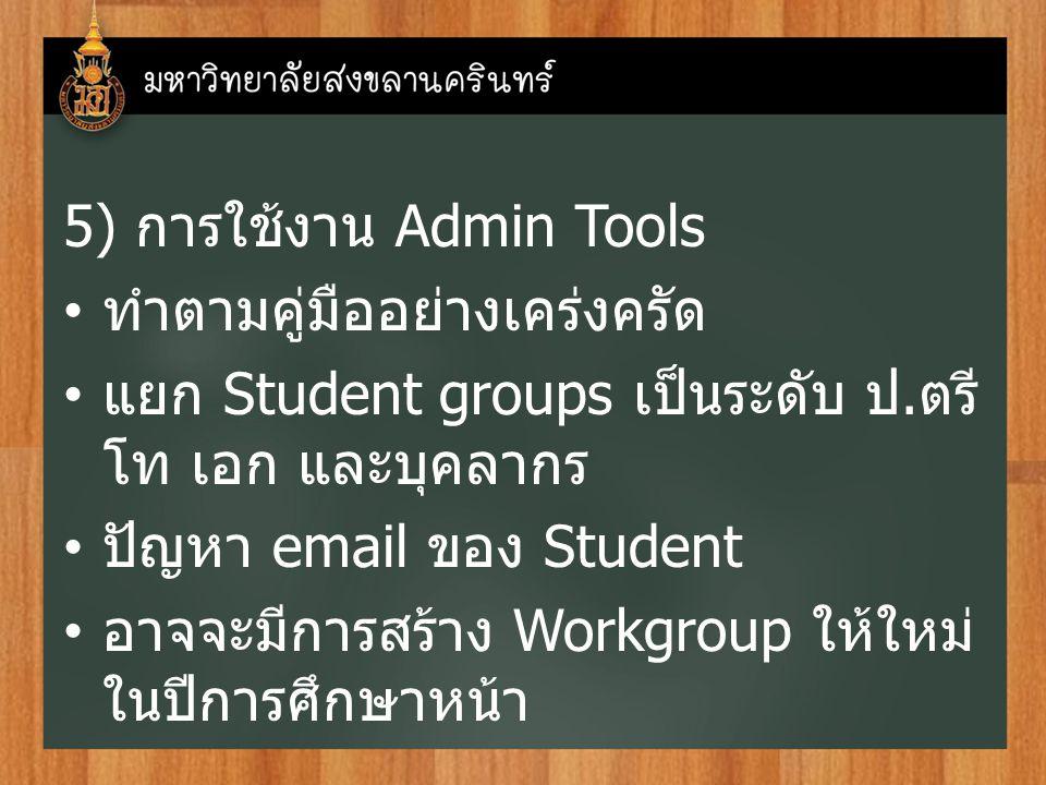 5) การใช้งาน Admin Tools