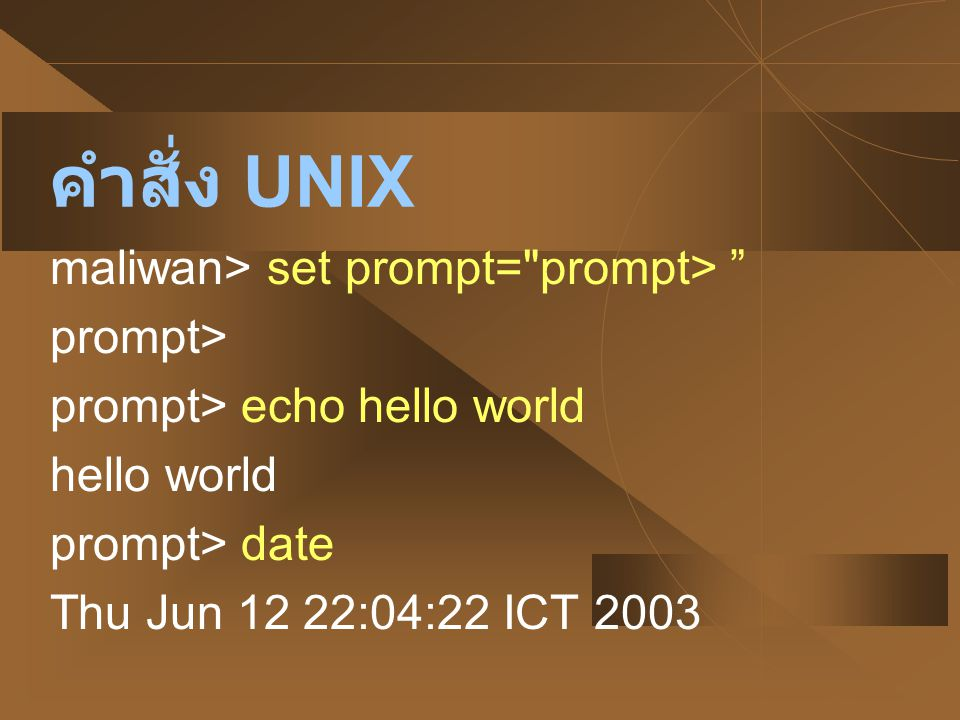คำสั่ง UNIX maliwan> set prompt= prompt> prompt>