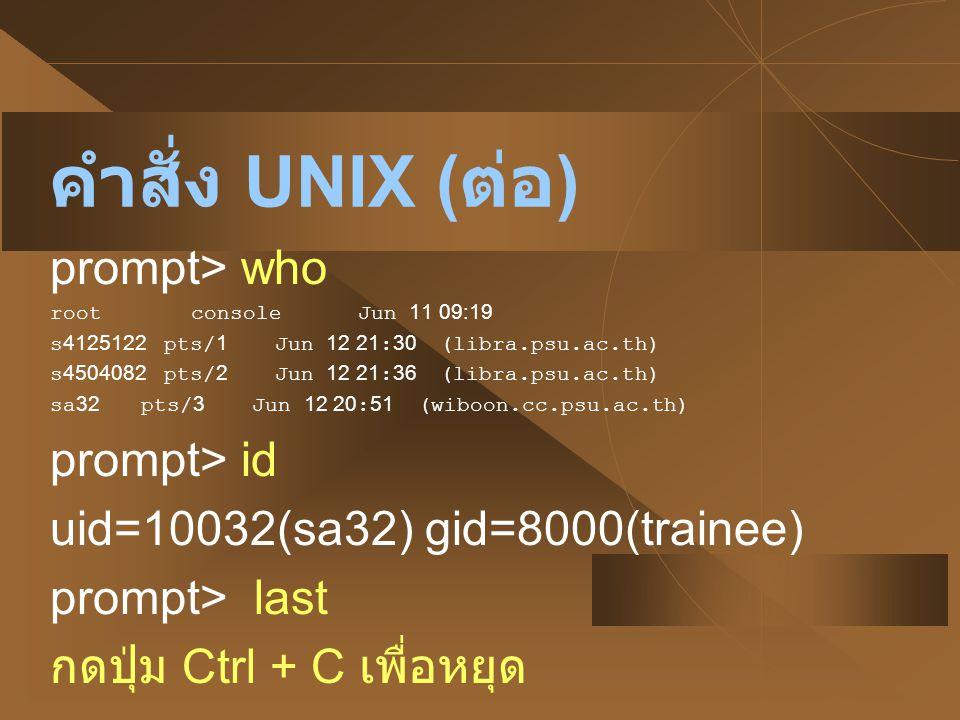 คำสั่ง UNIX (ต่อ) prompt> who prompt> id
