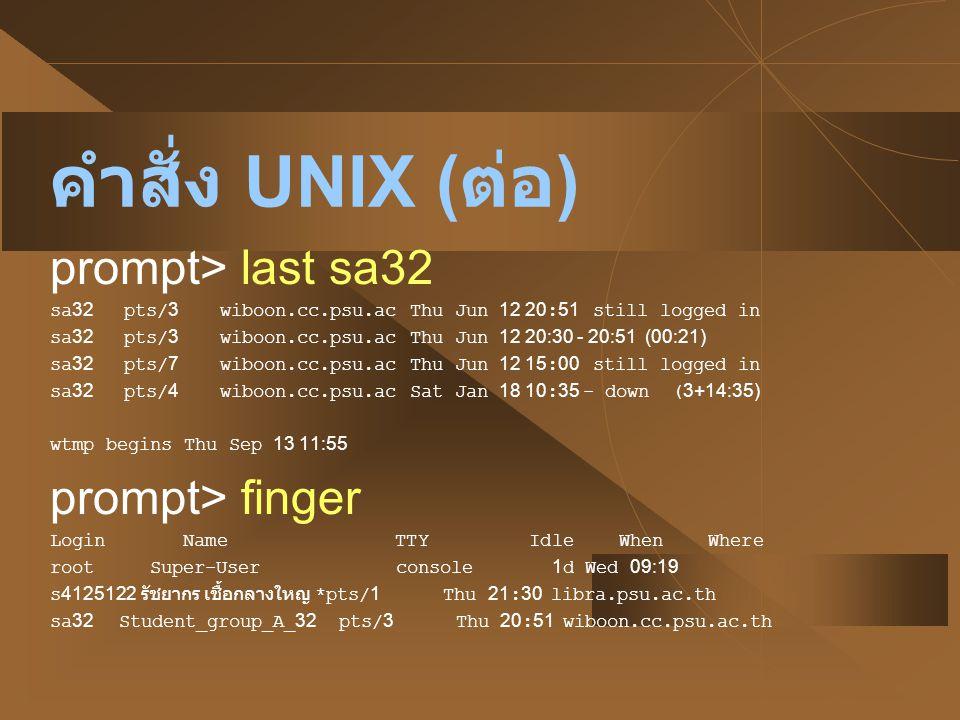 คำสั่ง UNIX (ต่อ) prompt> last sa32 prompt> finger