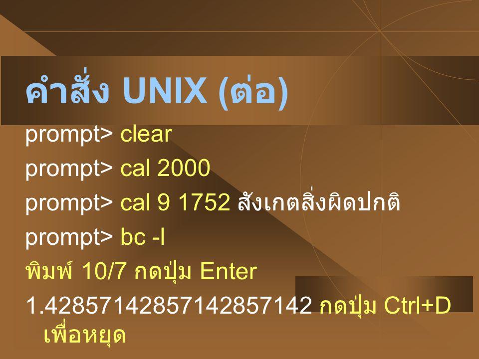 คำสั่ง UNIX (ต่อ) prompt> clear prompt> cal 2000