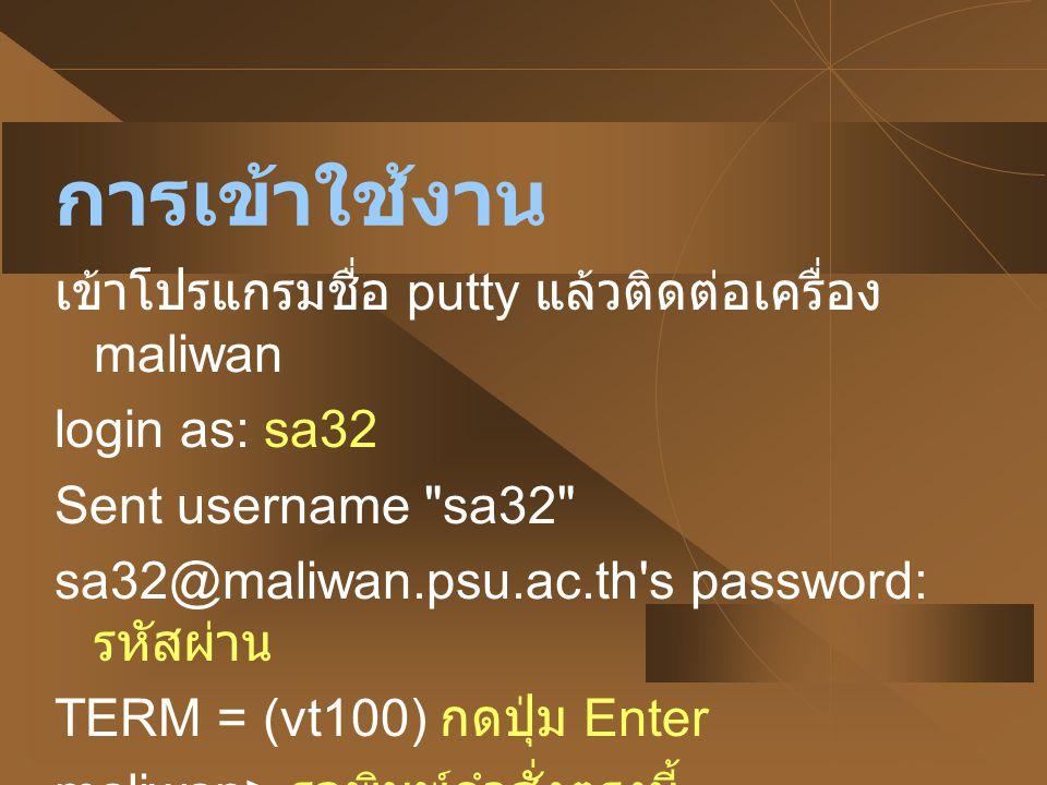 การเข้าใช้งาน เข้าโปรแกรมชื่อ putty แล้วติดต่อเครื่อง maliwan