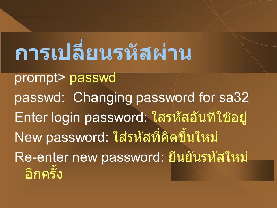 การเปลี่ยนรหัสผ่าน prompt> passwd