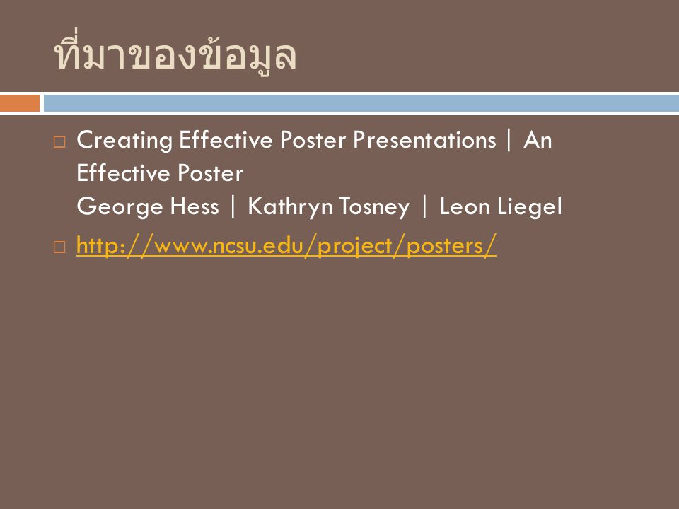 ที่มาของข้อมูล Creating Effective Poster Presentations | An Effective Poster George Hess | Kathryn Tosney | Leon Liegel.