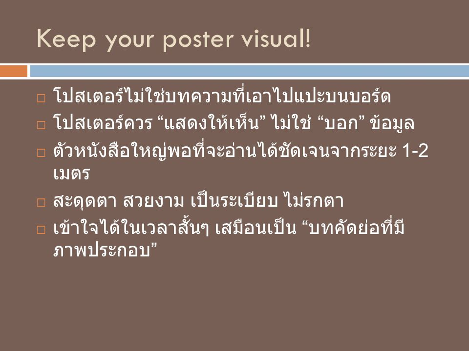 Keep your poster visual!