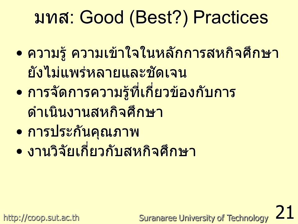 มทส: Good (Best ) Practices