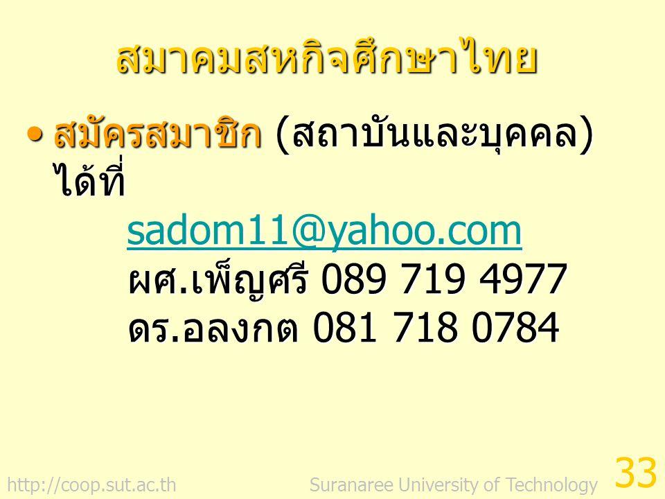 สมาคมสหกิจศึกษาไทย สมัครสมาชิก (สถาบันและบุคคล) ได้ที่