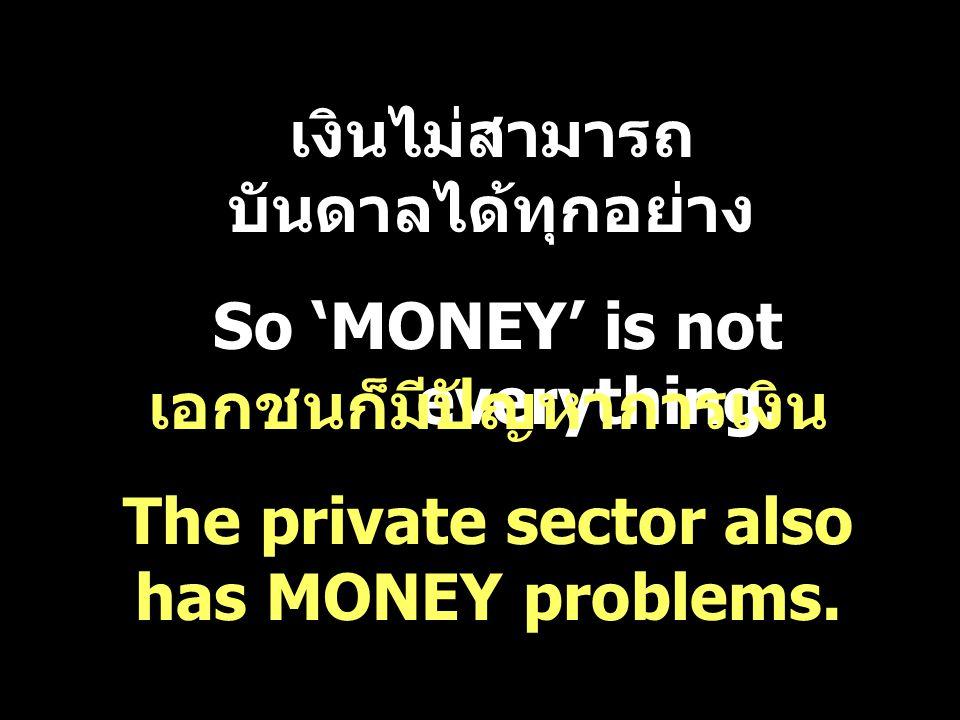 เงินไม่สามารถบันดาลได้ทุกอย่าง So 'MONEY' is not everything.