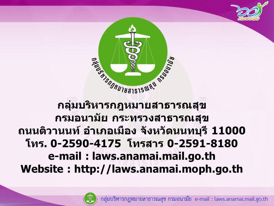 กลุ่มบริหารกฎหมายสาธารณสุข กรมอนามัย กระทรวงสาธารณสุข ถนนติวานนท์ อำเภอเมือง จังหวัดนนทบุรี 11000 โทร.