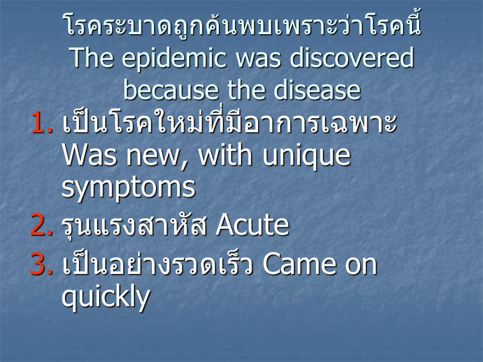 เป็นโรคใหม่ที่มีอาการเฉพาะ Was new, with unique symptoms