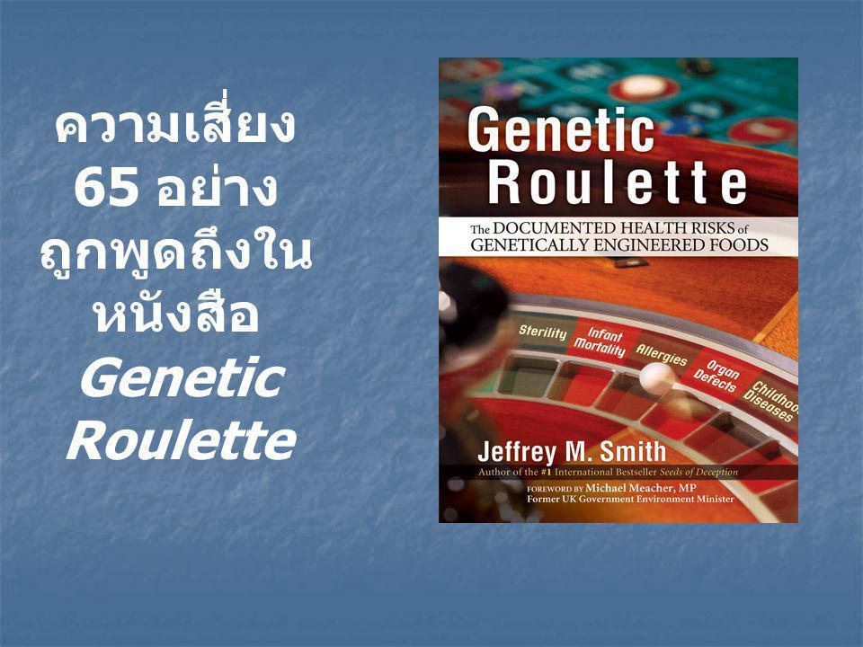 ความเสี่ยง 65 อย่างถูกพูดถึงในหนังสือ Genetic Roulette