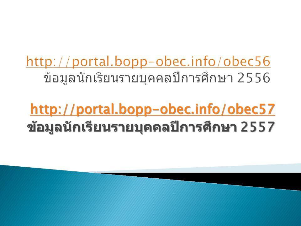 http://portal. bopp-obec