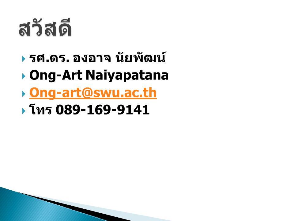 สวัสดี รศ.ดร. องอาจ นัยพัฒน์ Ong-Art Naiyapatana Ong-art@swu.ac.th
