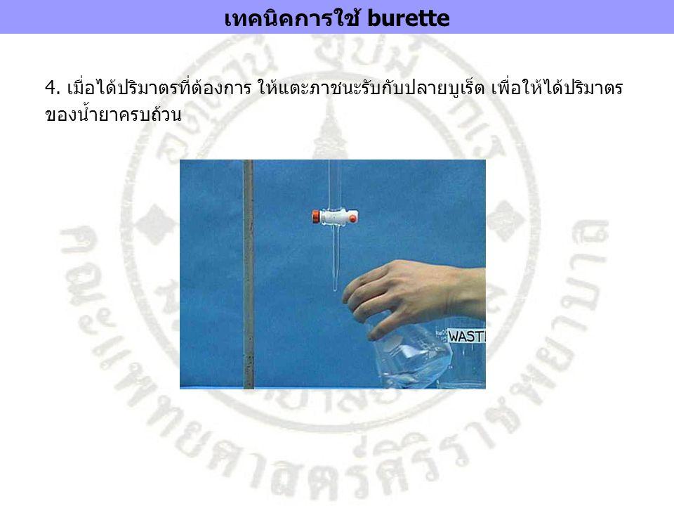 เทคนิคการใช้ burette 4.