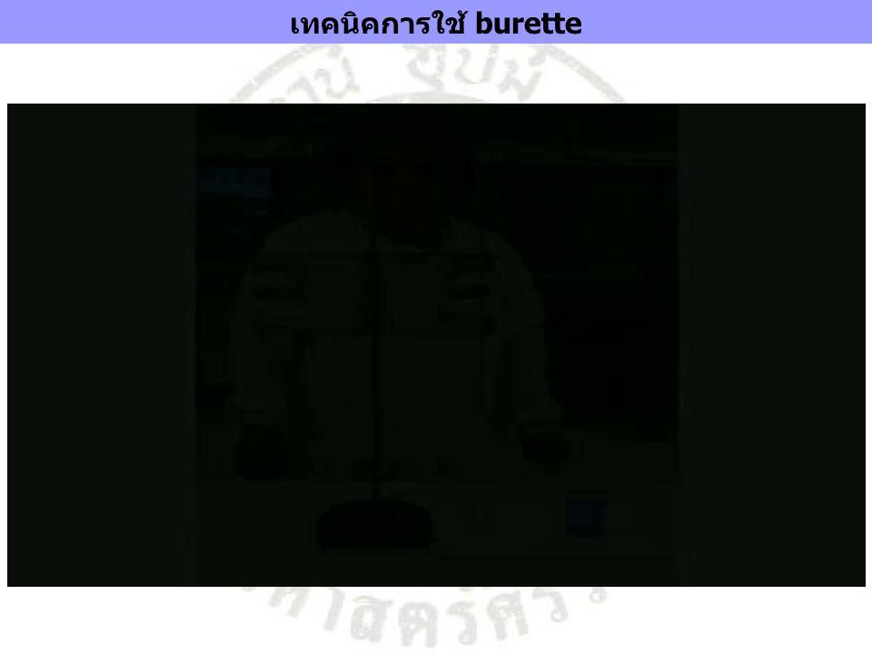 เทคนิคการใช้ burette