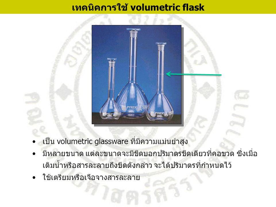 เทคนิคการใช้ volumetric flask