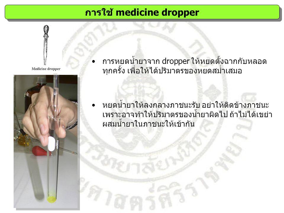 การใช้ medicine dropper