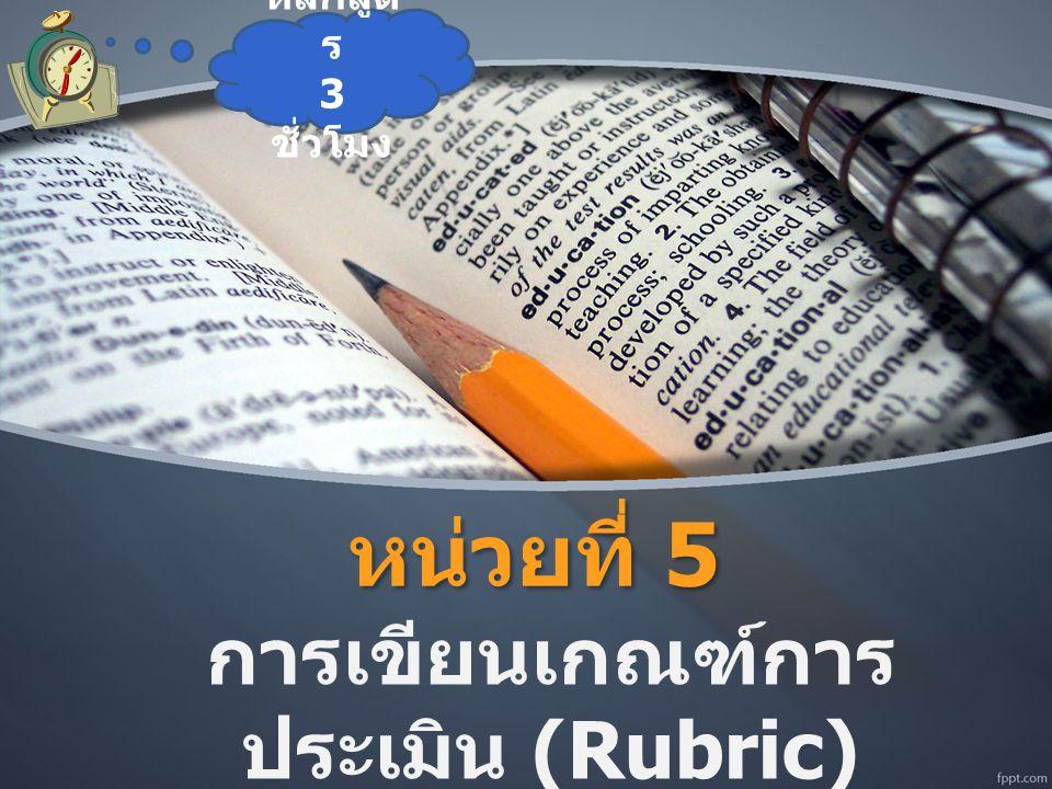 การเขียนเกณฑ์การประเมิน (Rubric)