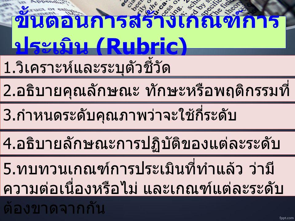 ขั้นตอนการสร้างเกณฑ์การประเมิน (Rubric)