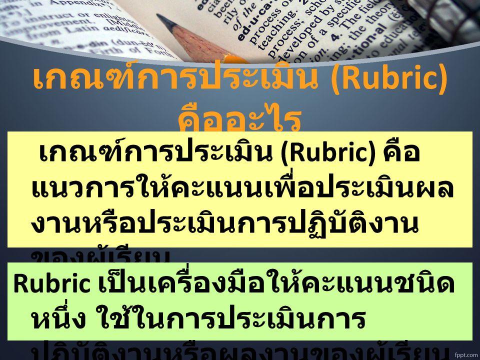 เกณฑ์การประเมิน (Rubric) คืออะไร