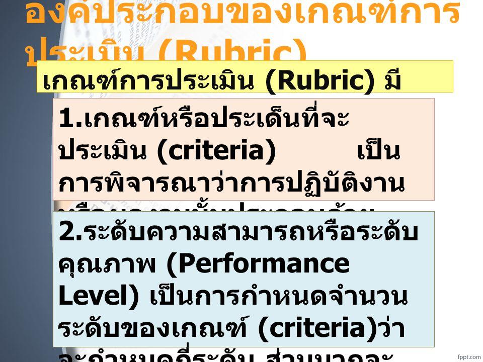 องค์ประกอบของเกณฑ์การประเมิน (Rubric)