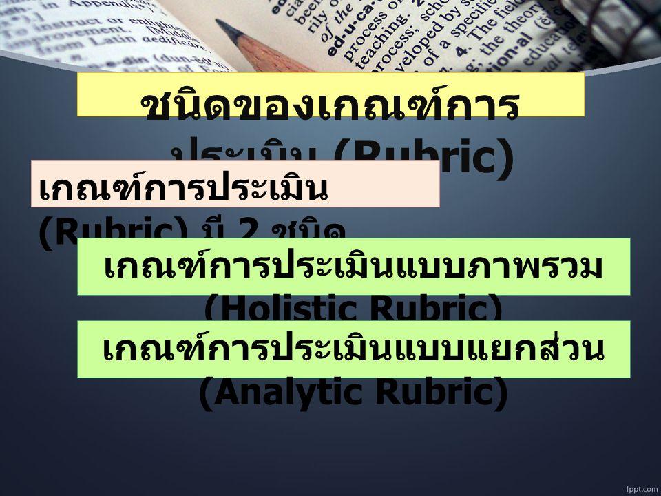 ชนิดของเกณฑ์การประเมิน (Rubric)