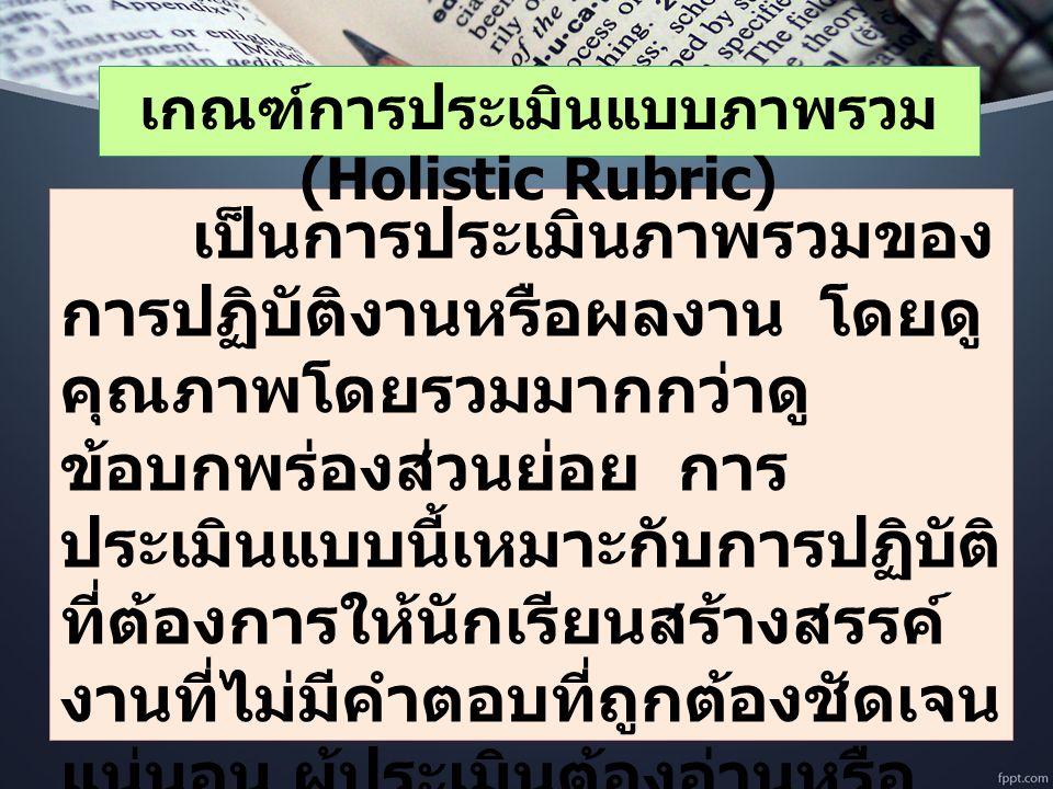 เกณฑ์การประเมินแบบภาพรวม (Holistic Rubric)