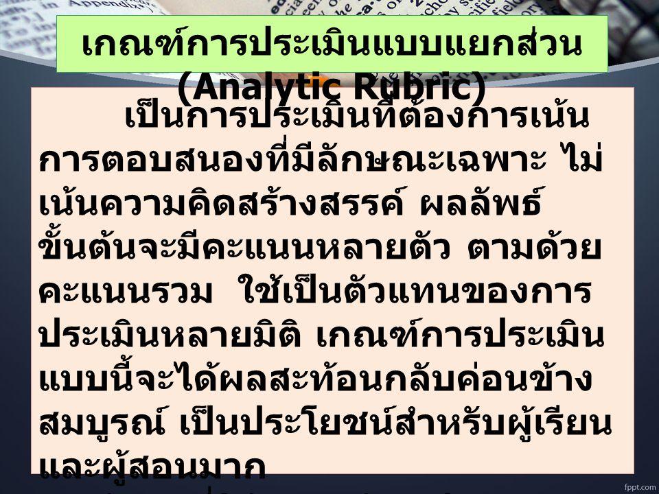 เกณฑ์การประเมินแบบแยกส่วน (Analytic Rubric)