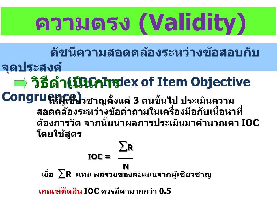 ความตรง (Validity) วิธีดำเนินการ R
