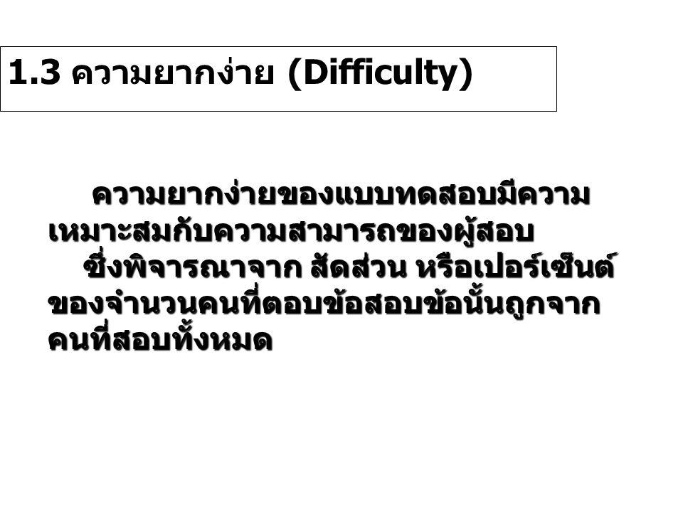 1.3 ความยากง่าย (Difficulty)