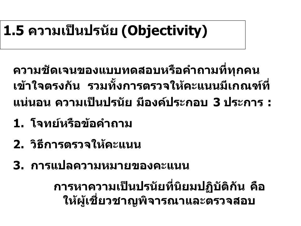 1.5 ความเป็นปรนัย (Objectivity)