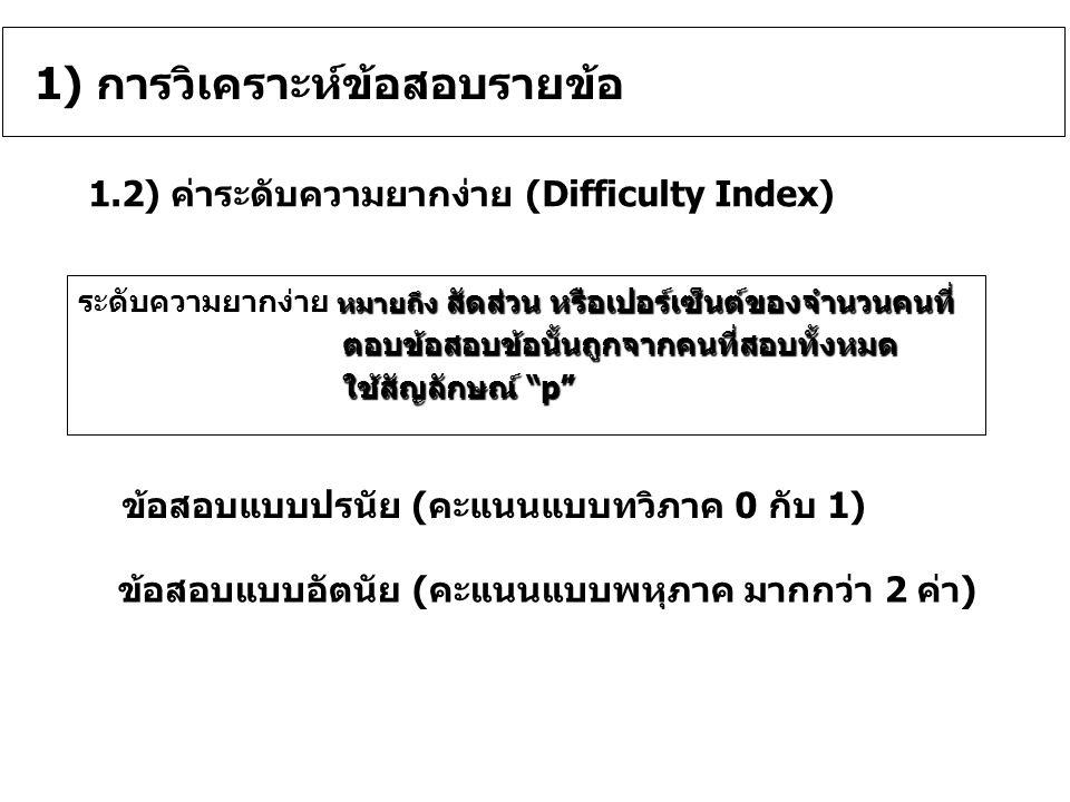 1) การวิเคราะห์ข้อสอบรายข้อ