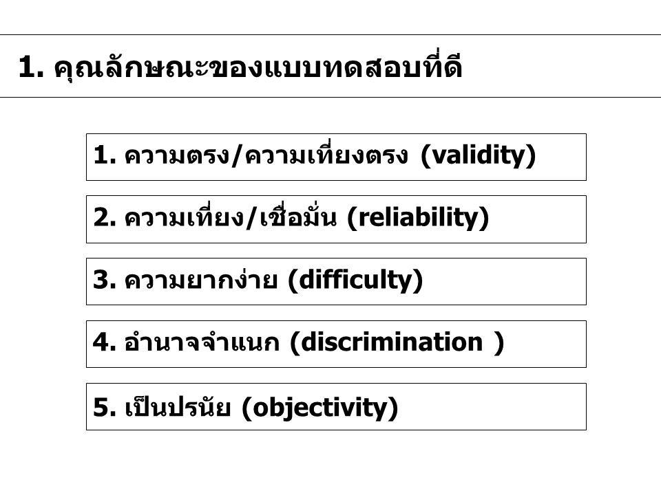 1. คุณลักษณะของแบบทดสอบที่ดี